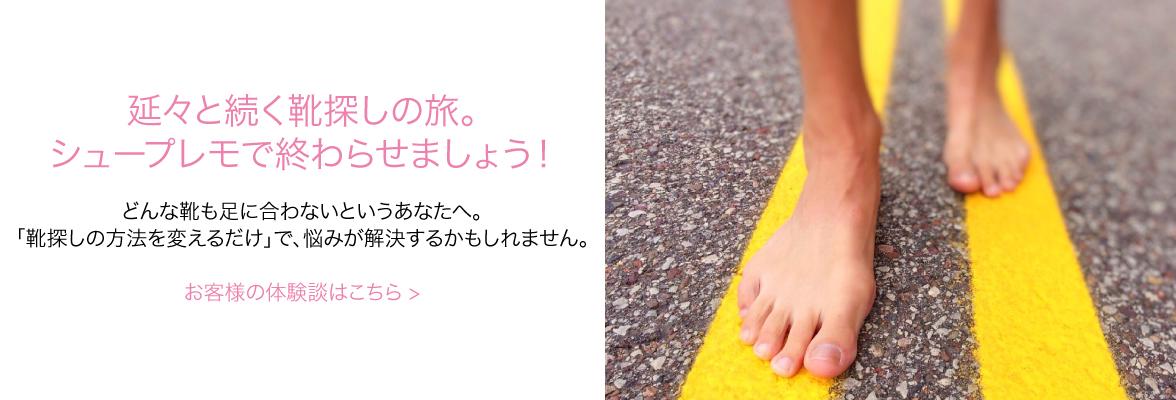 幅狭オーダーメイドシューズのShoePremo(シュープレモ)-口コミ