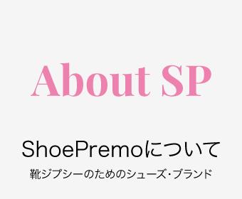 オーダーメイドシューズのShoePremoシュープレモは、靴ジプシーによる靴ジプシーのためのシューズ・ブランドです。