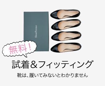 オーダーメイドシューズのShoePremoシュープレモは、靴は履いてみないとわからないので、無料のフィッティング・プログラムをご用意しています。